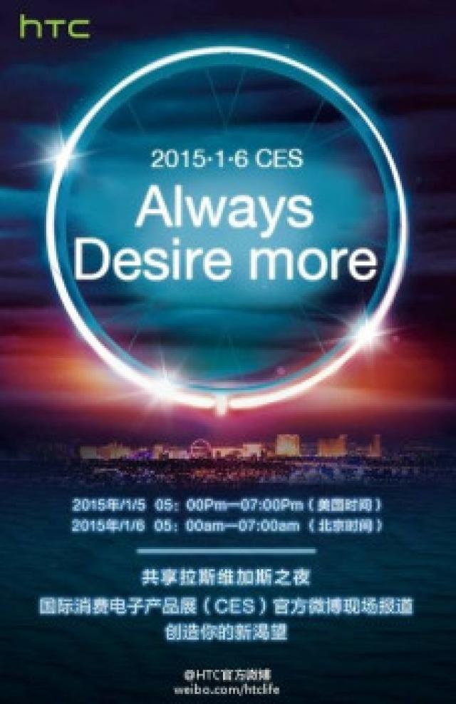 HTC рассказала, что на CES 2015 все внимание достанется линейке Desire