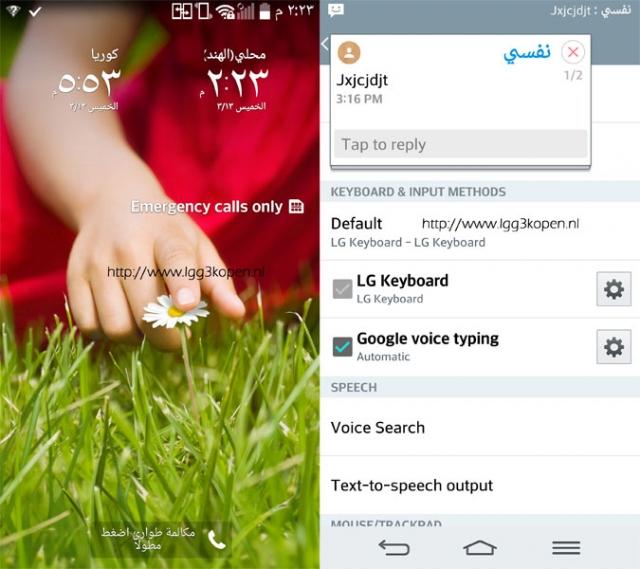 Новые скриншоты LG G3 показали изменения интерфейса