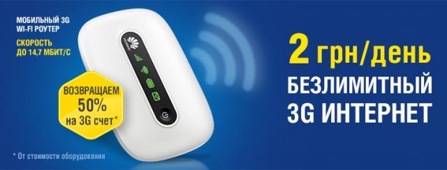 3G – новые возможности и перспективы уже в Украине