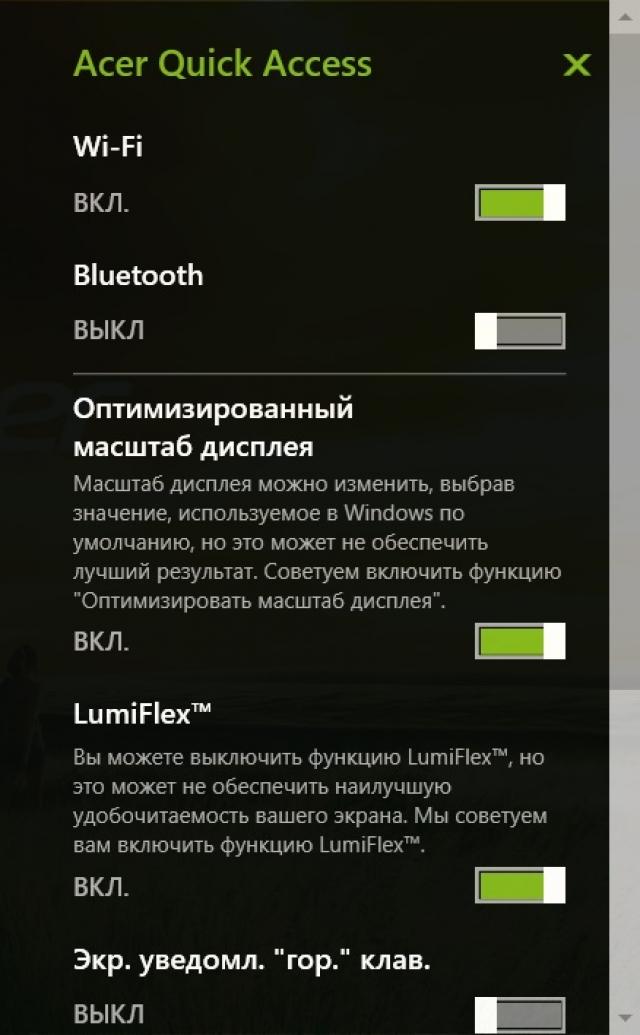 Acer quick access что это