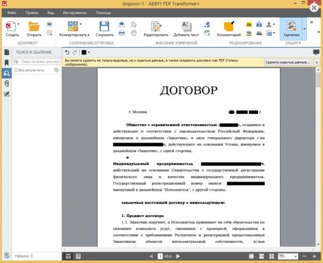 Новый ABBYY PDF Transformer+: удобно и легко работать с документами