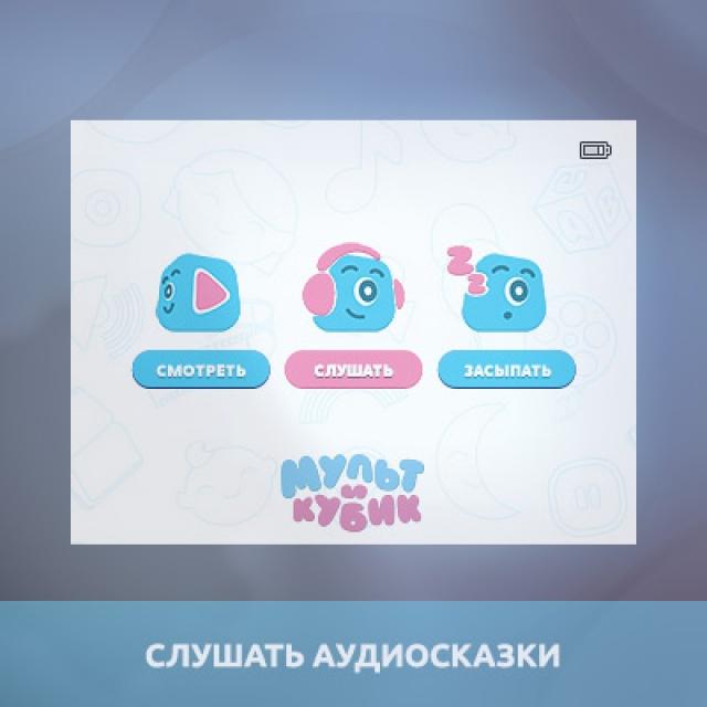 Обзор портативного проектора МУЛЬТиКУБИК: все лучшее -  детям!