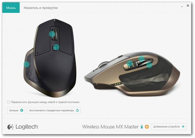 Обзор мыши Logitech MX Master: одна из лучших