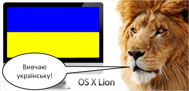 OS X Lion - учу украинский!
