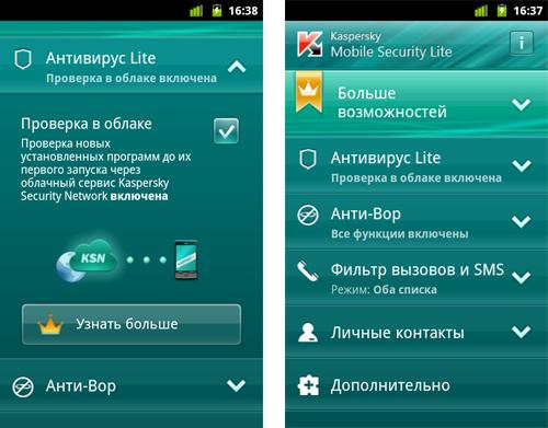 Обновился бесплатный антивирус Kaspersky Mobile Security Lite для Android-устройств