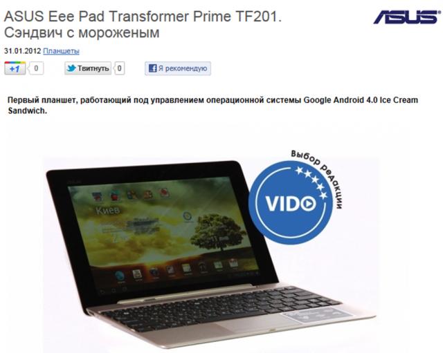 Официальное представление ASUS Eee Pad Transformer Prime в Украине