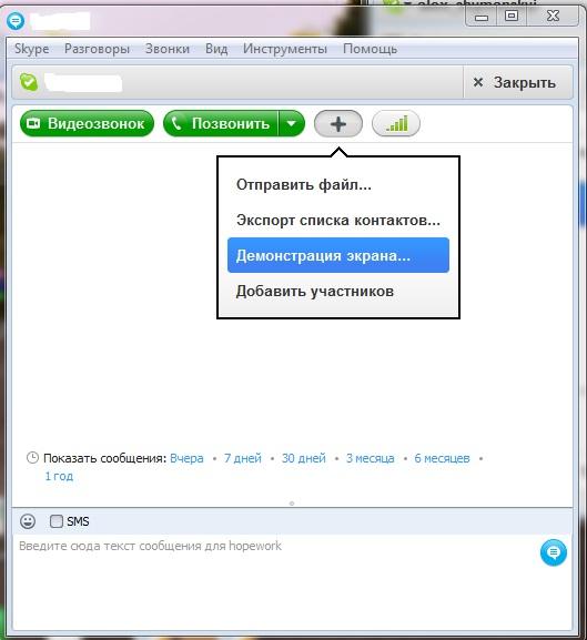 Skype для Windows обновился до версии 5.8