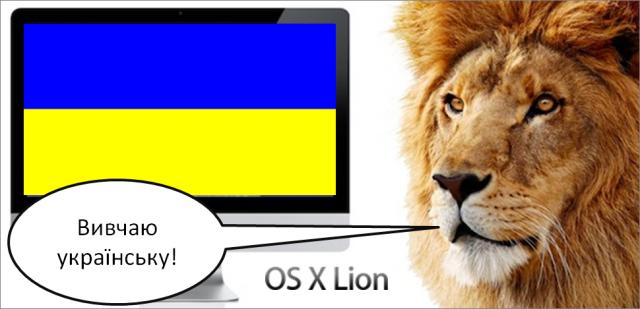 OS X Lion по-украински