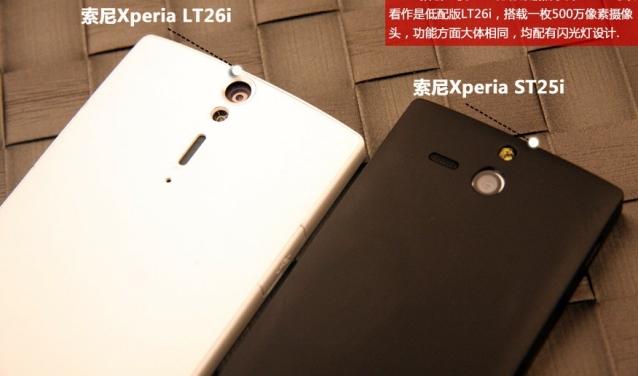 На выставке MWC Sony представит смартфоны Xperia U и Xperia P