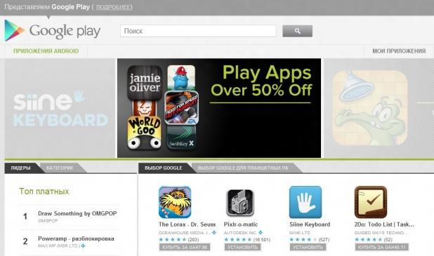 Google Play заменил Android Market