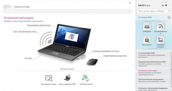 Скачать Vaio Care для Windows 7