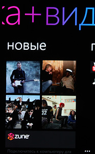 Nokia Lumia 800