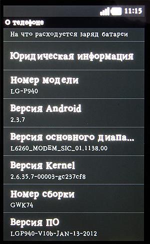 Голая Правда о LG Prada 3.0
