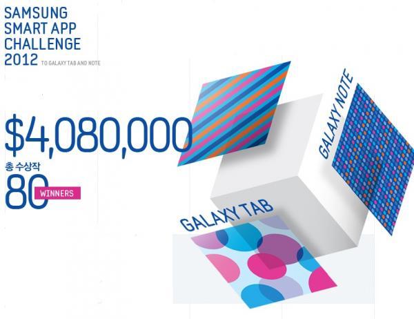 Международный конкурс для разработчиков мобильных приложений – «Samsung Smart App Challenge 2012»